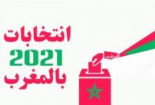 صورة أحزاب مغربية تندد بالاستعمال الفاحش للأموال في استمالة الناخبين