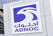 صورة أدنوك الإماراتية تعتزم طرح حصة 7.5% من أسهمها للاكتتاب العام