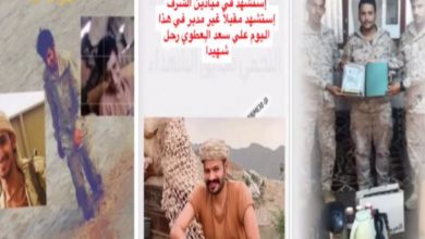 صورة استشهاد 3 من منسوبي القوات المسلحة المرابطين على الحد الجنوبي – صور