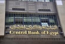 صورة الأولى منذ 15 عاما.. المركزي المصري يوافق رسميا على بيع بنك الاستثمار العربي