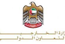صورة الإمارات تدين محاولة ميليشيا الحوثي استهداف خميس مشيط بطائرتين مفخختين