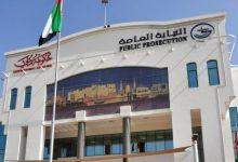صورة الإمارات تسمح لـ النيابة بالتحقيق مع الوزراء والمسؤولين إذا ارتكبوا مخالفات