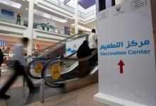 صورة البحرين توافق على جرعة ثالثة من اللقاح الروسي