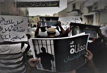 صورة البحرين توسّع العقوبات البديلة للسجناء