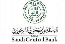صورة البنك المركزي: لا صحة لما يُتداول عن صدور تعليمات جديدة لمنتج التمويل العقاري للأفراد