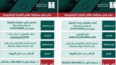 صورة التجارة تنشر مخالفتين بحق مشهوري سناب منصور الرقيبة وأحمد السيف.. وتوضح العقوبات بحقهما
