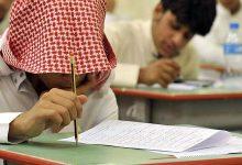 صورة التعليم تتيح لطلاب الثانوية حصة تعويضية يومياً.. وتحدد المواد التي ستكون كتبها رقمية