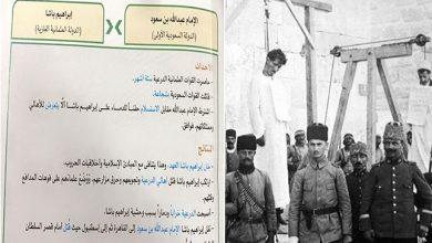 صورة التعليم تضع اسمًا جديدًا لـ الدولة العثمانية في المناهج الدراسية.. وتكشف عن جرائمها ضد الدولة السعودية الأولى