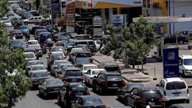 صورة الزيادة الثانية في 5 أيام.. لبنان يرفع أسعار البنزين 16%
