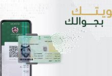 صورة السعودية.. تعميم يتيح استخدام الهوية الإلكترونية في البنوك