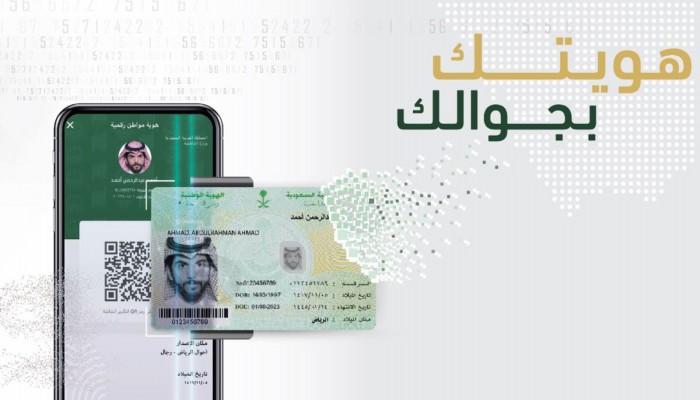 السعودية.. تعميم يتيح استخدام الهوية الإلكترونية في البنوك