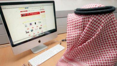صورة السعودية واحدة من أكبر أسواق التجارة الإلكترونية في العالم