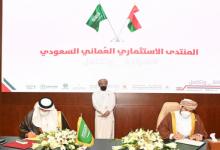 صورة السعودية وعمان توقعان مذكرة تفاهم لتعزيز الاستثمار بين البلدين