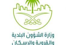 صورة الشؤون البلدية: تحديث إجراءات إصدار رخصة البناء عبر منصة بلدي