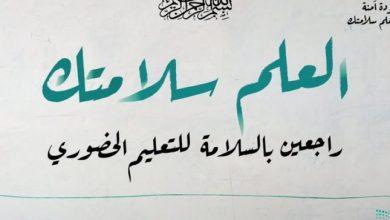 صورة العلم سلامتك.. وزارة التعليم تدشن رسالة توعوية تحظى بتفاعل كبير
