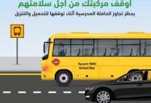 صورة المرور: تجاوز حافلات النقل المدرسي عند توقفها للتحميل أو التنزيل يعد مخالفة مرورية