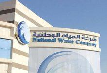صورة المياه الوطنية تكشف عن اعتماد آلية جديدة لتحصيل المقابل المالي لخدمات المياه والصرف الصحي