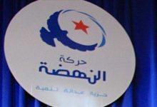 صورة النهضة التونسية: وضع البلاد يستوجب التسريع بتشكيل حكومة تنال ثقة البرلمان