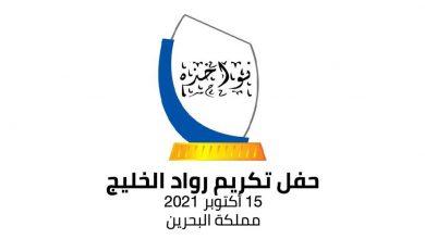 صورة بينهم أميرة و4 أمراء.. تكريم 70 شخصية سعودية في البحرين الشهر المقبل