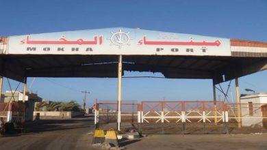 صورة تزامنا مع زيارة وفد حكومي.. الحوثيون يشنون هجوما واسعا على ميناء المخا
