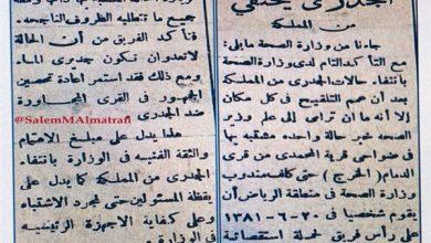 صورة تغريدة تعيد الذاكرة 62 عامًا حول اختفاء وباء الجدري من المملكة بعد استخدام اللقاح