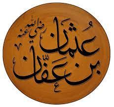 صورة تعرف على الخليفة عثمان بن عفان؟
