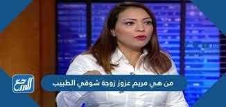 صورة من هي مريم عزوز زوجة شوقي الطبيب