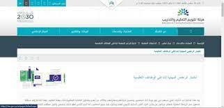 صورة ماهو اختبار الرخصة المهنية لشاغلي الوظائف التعليمية في السعودية