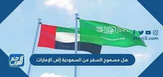 صورة شروط السفر إلى الإمارات من السعودية 1443