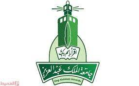 صورة – تخصصات التعليم عن بعد – جامعة الملك عبدالعزيز