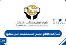 صورة إليكم المستشفيات التي يغطيها تأمين اتحاد الخليج الطبي