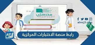 صورة رابط منصة الاختبارات المركزية الإلكترونية ekhtibar.moe.gov.sa