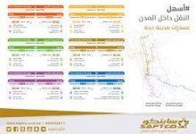 صورة تعرف على مواعيد رحلات النقل الجماعي من جدة