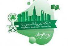 صورة أفضل قصيدة عن اليوم الوطني السعودي 91