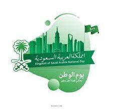صورة عروض اليوم الوطني الخطوط السعودية 2022