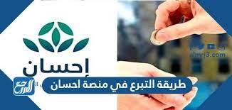 صورة طريقة التبرع في منصة إحسان للعمل الخيري 1443