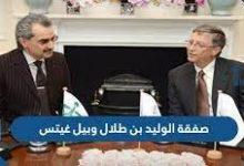صورة تعرف على تفاصيل صفقة الوليد بن طلال وبيل غيتس 2022