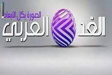 صورة تردد قناة الغد العربي الجديد 2022 AlGad TV على القمر الصناعي نايل سات