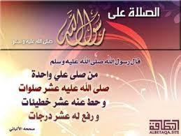 صورة كيفية الصلاة على النبي صلى الله عليه وسلم
