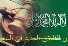 صورة نسبة الطلاق في السعودية 2022