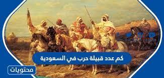 صورة كم عدد قبيلة حرب في السعودية 1443