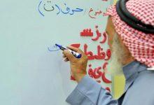 صورة خفض نسبة الأميين في السعودية إلى 3.7%