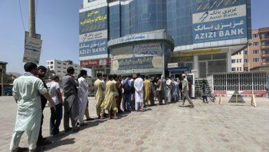 صورة روسيا ترفض تجميد الأصول المالية للمصرف المركزي الأفغاني