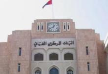 صورة عمان.. 22.2% تراجعًا في العجز المالي