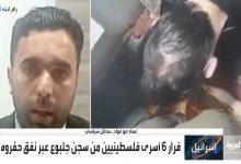 صورة كيف نجح السجناء الفلسطينيون في حفر النفق والهروب من السجن الإسرائيلي؟.. محلل سياسي يكشف عن طريقتين- فيديو