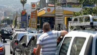 صورة لبنان.. رفع الدعم الكلي عن المحروقات خلال أسبوعين