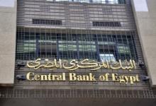 صورة للحصول على سيولة.. المركزي المصري يطرح سندات خزانة بـ5 مليارات جنيه