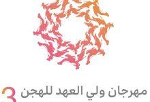 صورة متجاوزًا أرقام النسختين الماضيتين.. 14,745 مطية تشارك في النسخة الثالثة من مهرجان ولي العهد للهجن