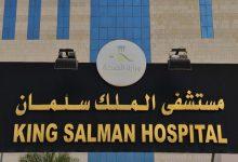 صورة مستشفى الملك سلمان يعلن عن طرح عددٍ من الوظائف الصحية الشاغرة