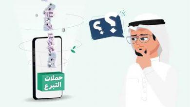 صورة منصة إحسان تطلق برنامج الحملات لإتاحة جمع تبرعات الأفراد إلكترونيًا